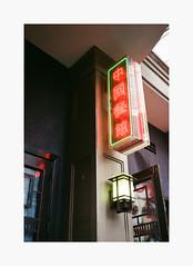 Electric | 35mm Kodak Gold 200 (ForayIntoFilm) Tags: nikonfilmcamera nikon nikonl35af kodak 35mmfilm analog film istillshootfilm bayarea santanarow sanjose gold200 california kodakgold