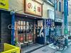 Hasegawa (_takau99) Tags: 2018 asia asian bib cuisine food gourmand gourmet hasegawa japan japanese michelin restaurant takau99 udon