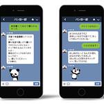 対話アプリケーションの写真