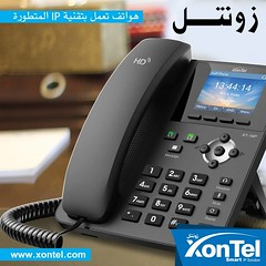 (XonTel) Tags: xontel xonteltelecom telecom telecommunications voip ip pbx technology tech ipphone fcc ce power poe centeral callcenter home kuwait kuwaitcity instacity instakuwait uae ksa qatar dubai