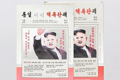 Kim Jong-un Beauty Masks Are Pulled Off Shelves in South Korea (psbsve) Tags: portrait summer park people outdoor travel panorama sunrise art city town monument landscape mountains sunlight wildlife pets sunset field natural happy curious entertainment party festival dance woman pretty sport popular kid children baby female cute little girl adorable lovely beautiful nice innocent cool dress fashion playing model smiling fun funny family lifestyle posing few years niña mujer hermosa vestido modelo princesa foto guanare venezuela parque amanecer monumento paisaje fiesta