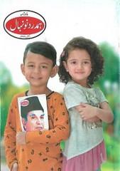 Hamdard Naunehal October 2018 Read Online and Free Download (pakibooks) Tags: digests magazines hamdard naunehal digest magazine october 2018 kids corner monthly urdu ہمدرد نونہال اکتوبر2018