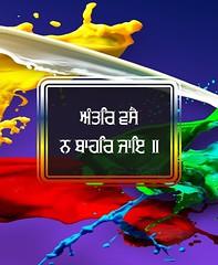 ਅੰਤਰਿ ਵਸੈ ਨ (DaasHarjitSingh) Tags: gurbani quotes waheguru gurdwara wallpaper poster guru granth gobind sggs srigurugranthsahibji sikh sikhism satnaam ਗੁਰਬਾਣੀ ਪੋਸਟਰ ਫੋਟੋਆ ਗੁਰਮੁੱਖੀ ਤਸਵੀਰਾਂ