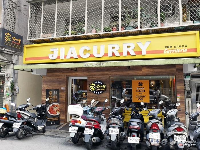 【台北信義】家咖哩JIACURRY|跨國界咖哩|松菸美食 @魚樂分享誌