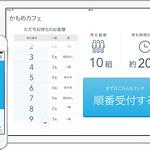 順番管理アプリの写真