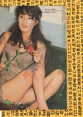 "Seoul Korea vintage Korean pin-up circa 1980 from Sunday Seoul magazine featuring arty pose - ""Pretty in Paint"" (moreska) Tags: seoul korea vintage korean pinup retro posed indoor paint folksy erotic leggy rose panties seductive art hangul massmedia publications pop culture 1980s beauty people socialchange collectibles archive museum rok asia"
