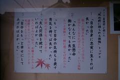 20181121_RX_00610 (NAMARA EXPRESS) Tags: street temple message sign poster description daytime autumn fall cloudy outdoor color landscape toyonaka osaka japan sony rx0 dscrx0 carlzeiss tessar t 424 namaraexp