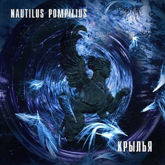 Одинокая птица by Nautilus Pompilius (Gabe Damage) Tags: puro total absoluto rock and roll 101 by gabe damage or arthur hates dream ghost
