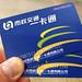 China Beijing Transportation Card