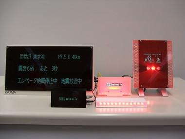 早期地震警報システム 震度番の写真
