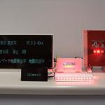 地震警報システムの写真