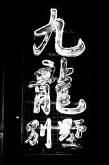 Sign (runslikethewind83) Tags: asia language sign monochrome character kanji asian light pentax blackandwhite asiatico 일본