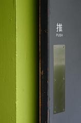 DSCF6655-7a_17112018 (wksevenleung) Tags: fujifilm xm1 n f18 50mm rollei