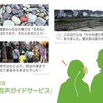 地域発信型 観光音声ガイドサービスの写真