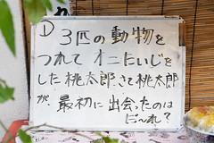 桃太郎 画像
