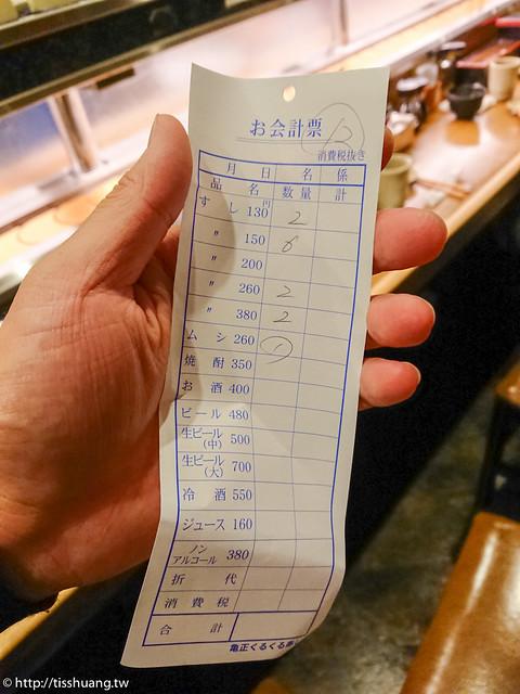龜正壽司屋-9682