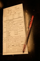 Kinton Ramen order sheet (HAMACHI!) Tags: kintonramen tokyo 2018 japan 三軒茶屋 sangenjaya ramen noodle food foodie foodporn foodmacro