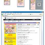 フルキャリア対応 モバイル販促システムの写真