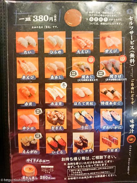 龜正壽司屋-9669