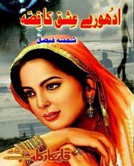 Adhure Ishq Ka Qissa By Shamsa Faisal Free Download (Anas Akram) Tags: urdu novels pdf adhure ishq ka qissa by shamsa faisal